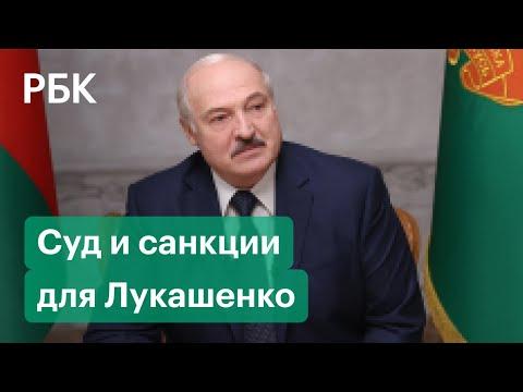 Лукашенко ждут европейские санкции и суд в Гааге