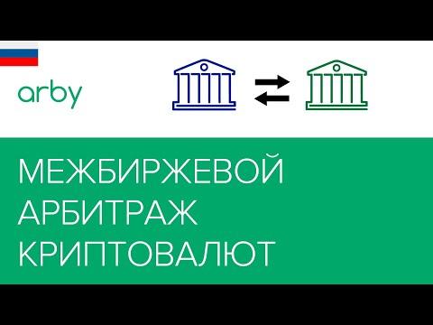 Арбитраж криптовалют с помощью сервиса Arby.Trade