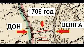 Волгодонский канал не строили, а откапывали! Грандиозная транспортная система Руси