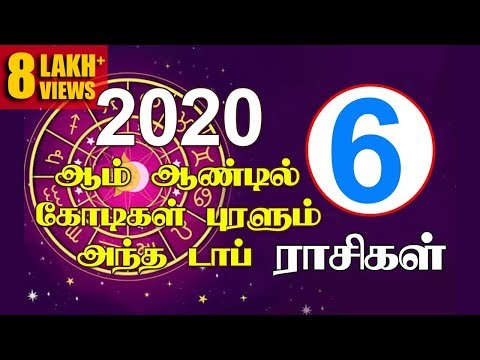 2020       6 -These top 6 rasis will get crores in2020