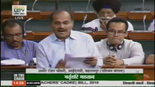 Adhir Ranjan Chowdhury on The Central Educational Institutions Bill 2019