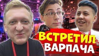 ВСТРЕТИЛ ВАРПАЧА | СЫГРАЛ ПРОТИВ ДЕЛАЙТА - ИГРОМИР 2019