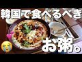 韓国来たらコレ食べて!!超美味しいモダンなお粥やさんsumussuに行ってきた!!