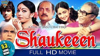 Shaukeen Hindi Full Movie || Mithun Chakraborty, Rati Agnihotri || Eagle Hindi Movies