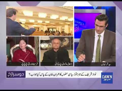 Dusra Rukh - 27th January, 2018 - Dawn News