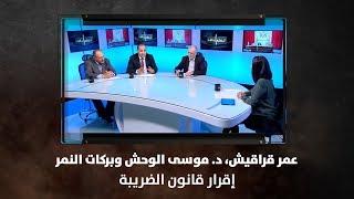 عمر قراقيش، د. موسى الوحش وبركات النمر - إقرار قانون الضريبة