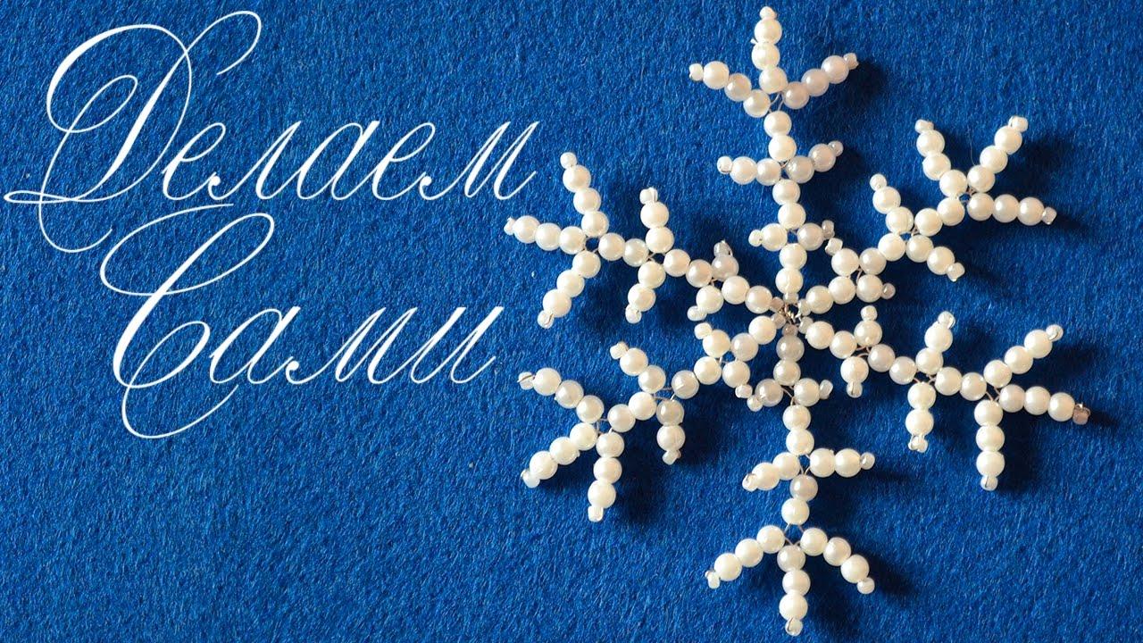 Сделать снежинку из бисера схема