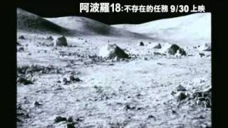 【阿波羅18】即將揭開人類不再登陸月球的真正原因