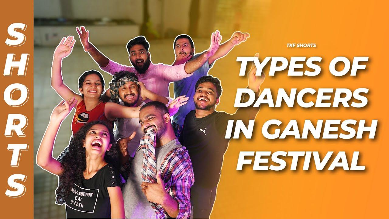 Types of dancers in Ganeshotsav   गणपती डांन्स #Shorts #TKFShorts