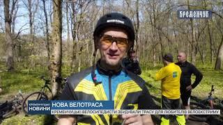 Кременчуцькі велосипедисти збудували трасу для любителів велоекстриму