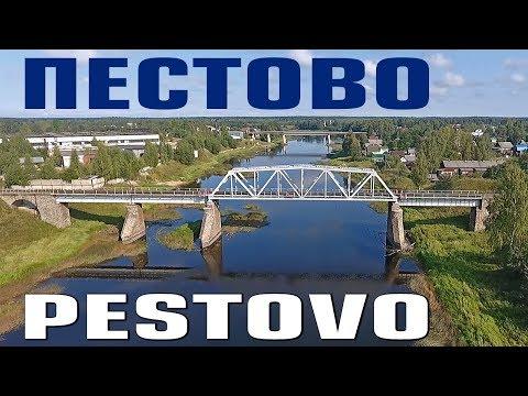 Город Пестово / Пестовский район, Новгородская область