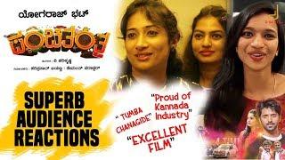 Audience Review About Panchantantra Yogaraj Bhat V Harikrishna Vihan Sonal Monteiro