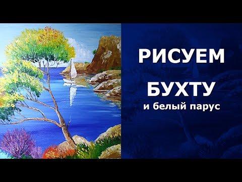 ⚓ Как нарисовать морскую бухту, сосну на скале и белый парус