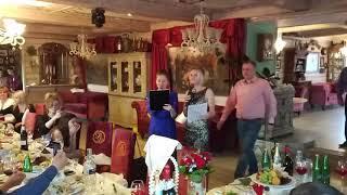 Поздравление от госпожи Люси на свадьбе