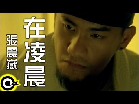 張震嶽 A-Yue【在凌晨】Official Music Video
