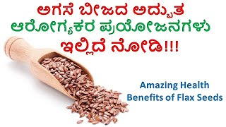 Health Benefits of Flax Seeds In Kannada   Flax Seeds for Weight loss  ಅಗಸೆ ಬೀಜದ ಆರೋಗ್ಯಕರ ಪ್ರಯೋಜನಗಳು