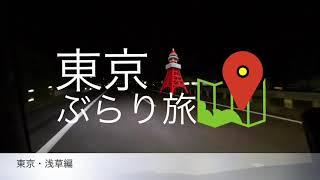 【東京🗼 ぶらり旅】 浅草編 thumbnail