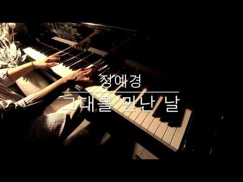 그대를 만난 날 (The day I met you) - 정예경 (Chung Yea Kyung) (Piano Cover)
