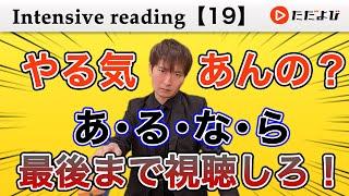 精読⑲ 動詞の時制をしっかり見る【Intensive reading】