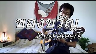 ของขวัญ  Musketeers / Fingerstyle Solo Guitar  by Nobu