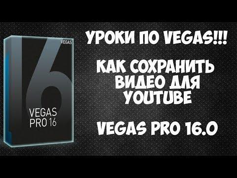 Сони вегас про 16 как сохранить видео