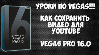 Как сохранить видео в Vegas Pro 16 для YouTube (наилучшие настройки)
