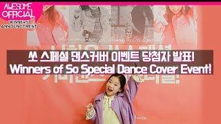 나하은 (Na Haeun) - 쏘 스페셜 댄스커버 이벤트 당첨자 발표! (Winners of So Special Dance Cover Event!)