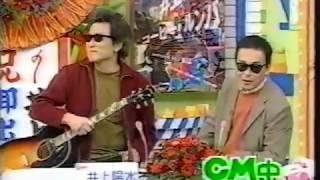 井上陽水×タモリ ギター漫才「コーヒールンバ」