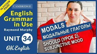 Unit 34 MODALS: Should (урок 2). Subjunctive mood. Модальные глаголы в английском