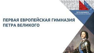 Гимназия Петра Великого - частная школа в Москве