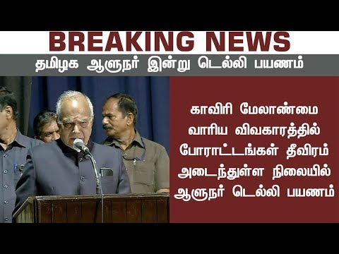 Governor Banwarilal Purohit travels to Delhi today to speak about Cauvery issue #Cauvery