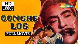 Oonche Log (1965) (HD) Raaj Kumar | Ashok Kumar | Feroze Khan Super Hit Hindi Movie
