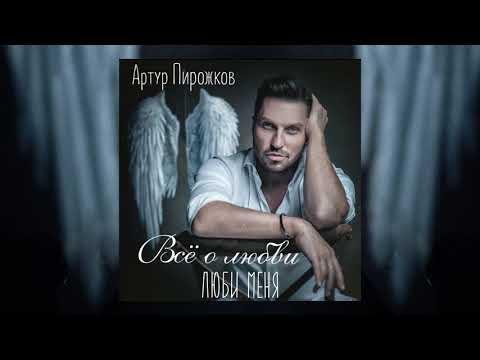 Артур Пирожков - Люби меня | Official Audio