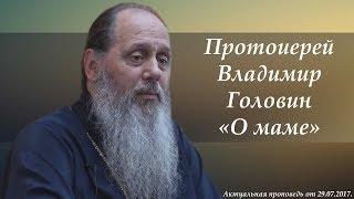 Протоиерей Владимир Головин: «О маме»
