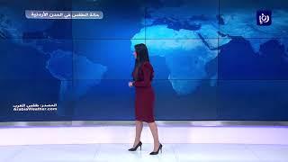 النشرة الجوية الأردنية من رؤيا 15-10-2019 | Jordan Weather
