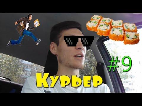 Vlog #9--СТОИТ ЛИ РАБОТАТЬ КУРЬЕРОМ?!