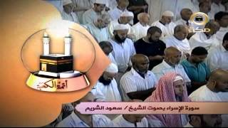 MUST WATCH!! Biography Of Sheik Sauod As Shuraim