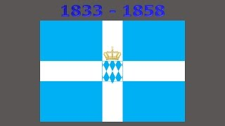 History of the Greek flag
