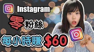 Instagram賺錢2019 | 如何沒有粉絲也能在Instagram賺錢 ??