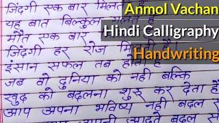 Anmol Vachan in Hindi Handwriting || Hindi Writing Calligraphy