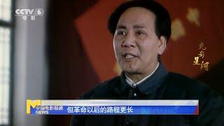 致敬中国电影诞生115周年 光影星河——《开国大典》【中国电影报道 | 20200601】