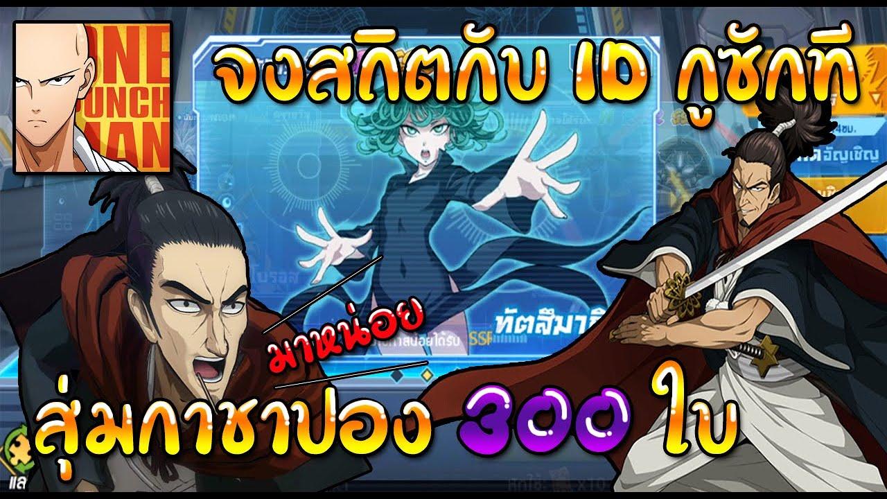 """วันพันซ์แมน สุ่มกาชา 300 ใบ ( 2 ID ) """" อะตอมมิคคึเซ็มมึ """" !   One Punch Man The Strongest Man"""
