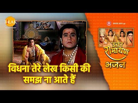 विधना तेरे लेख किसी की समज न आते है  भजन लिरिक्स| Vidhna Tere Lekh Kisi  Ki Samj Na Aate Hai Bhajan Lyrics