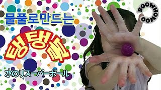 Video Comment faire de Super balles rebondissantes avec Glue - BOOWHOWOO Science & Art download MP3, 3GP, MP4, WEBM, AVI, FLV Desember 2017