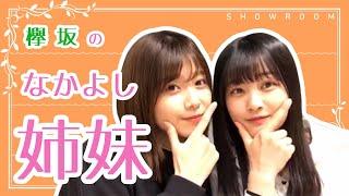 2020年3月23日に配信された渡邉理佐ちゃんと原田葵ちゃんのSHOWROOMを編集してみました。