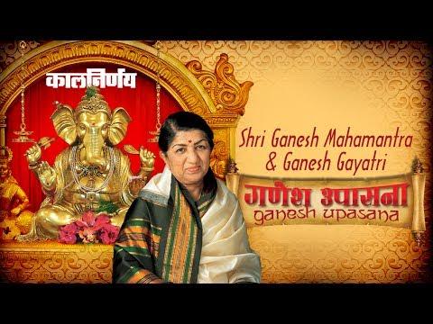 Shri Ganesh Mahamantra and Ganesh Gayatri | Kalnirnay Ganesh Upasana | Lata Mangeshkar | Mantra