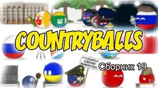 Countryballs ( Сборник 19 )