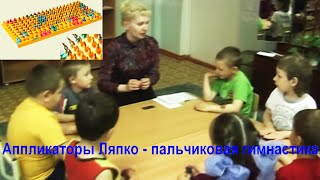 Аппликаторы Ляпко детям - пальчиковая гимнастика. Применение, отзывы (из продукции Арго)