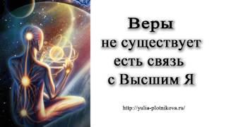 ВЕРЫ НЕТ ЕСТЬ СВЯЗЬ С ВЫСШИМ Я(СИСТЕМНЫЙ СБОЙ МИРОВОСПРИЯТИЯ http://yulia-plotnikova.ru/?p=2942 Техники, подобные Тета Хилингу, вы можете освоить самост..., 2016-05-30T06:05:47.000Z)