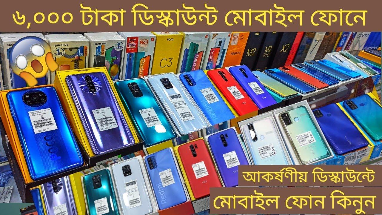মোবাইল ফোনে পাচ্ছেন ৬,০০০ টাকা ডিস্কাউন্ট। mobile phone price in BD 2021। Dhaka BD Vlogs